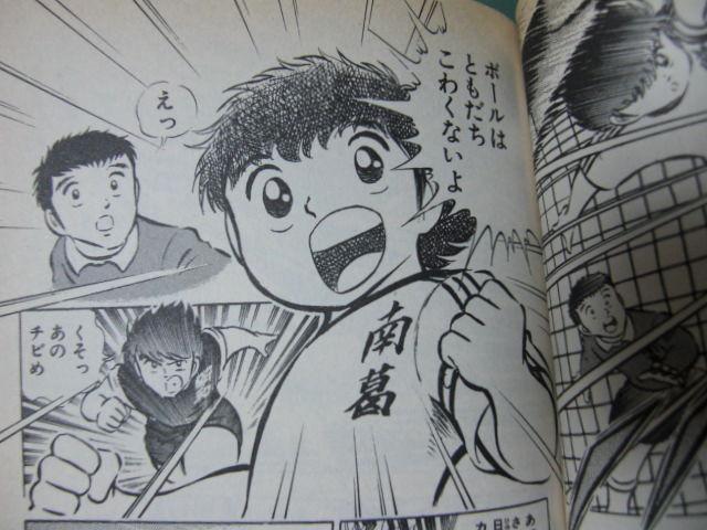 mangasakushatakahashiyouichi044.jpg