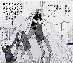 mangasakushatakahashiyouichi244.jpg
