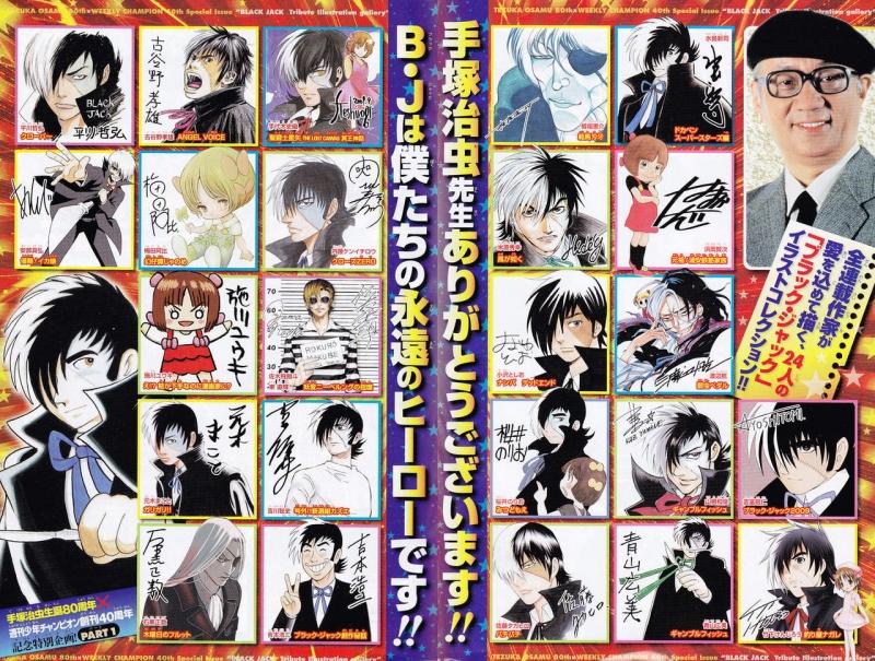 mangasakushatezuka11.jpg