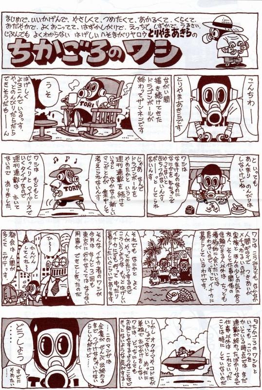 mangasakushatoriyama014.jpg
