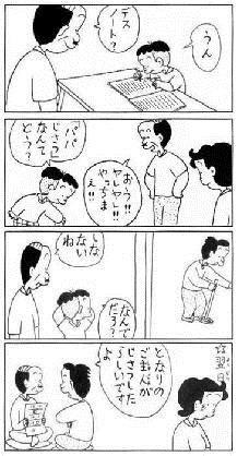 mangasakushauedamasashi44.jpg