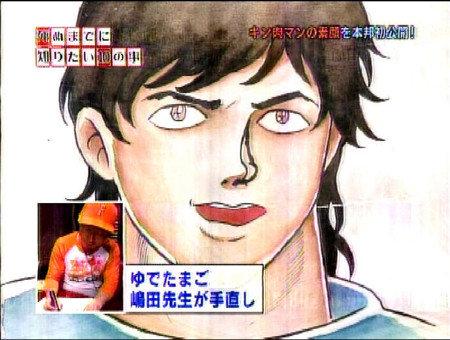 mangasakushayudetamago47.jpg