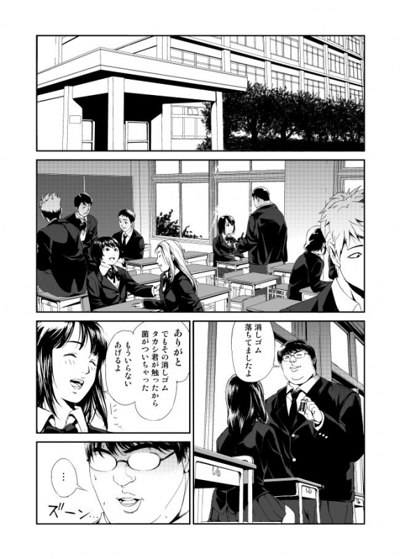 mangasonota014.jpg