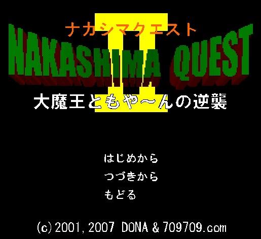 nakashima200.jpg