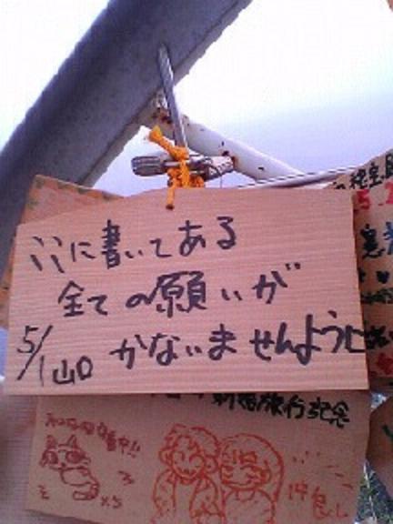omoshiro0806.jpg