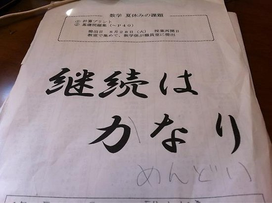 omoshiro0816.jpg