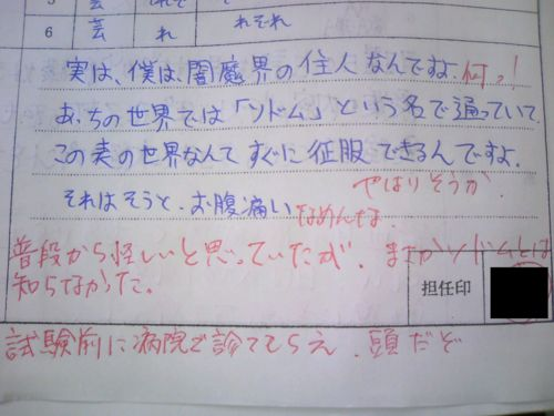 omoshiro0873.jpg