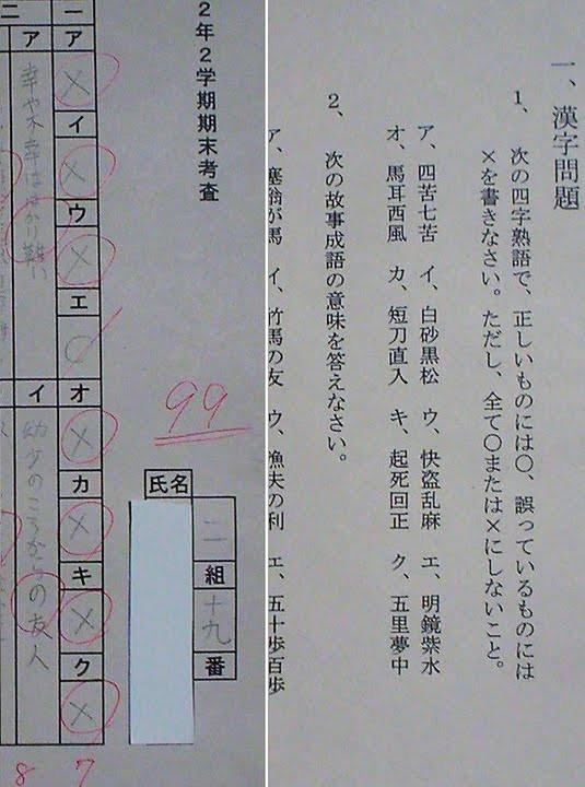 testkokugo02.jpg