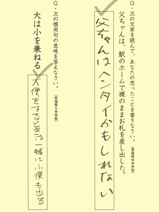testkokugo22.jpg