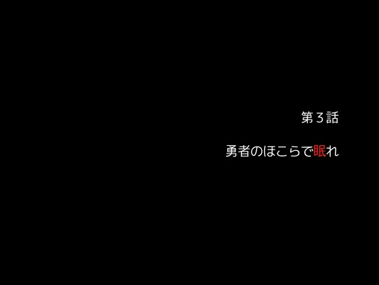 yuushasatujinn19.jpg