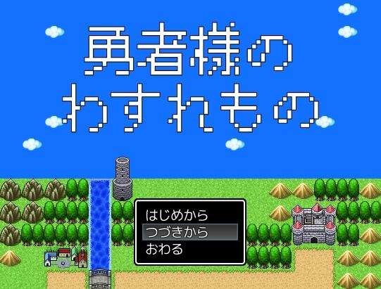 yuushawasuremono00.jpg