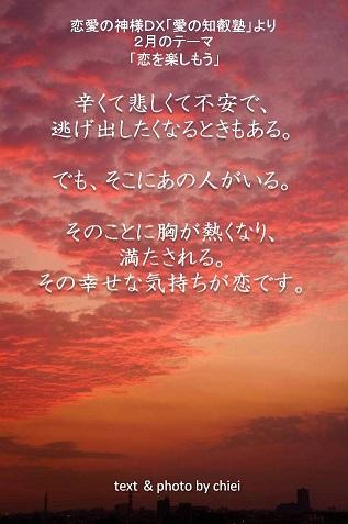 恋愛の神様2015年2月写真