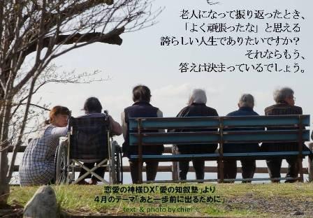 恋愛の神様4月