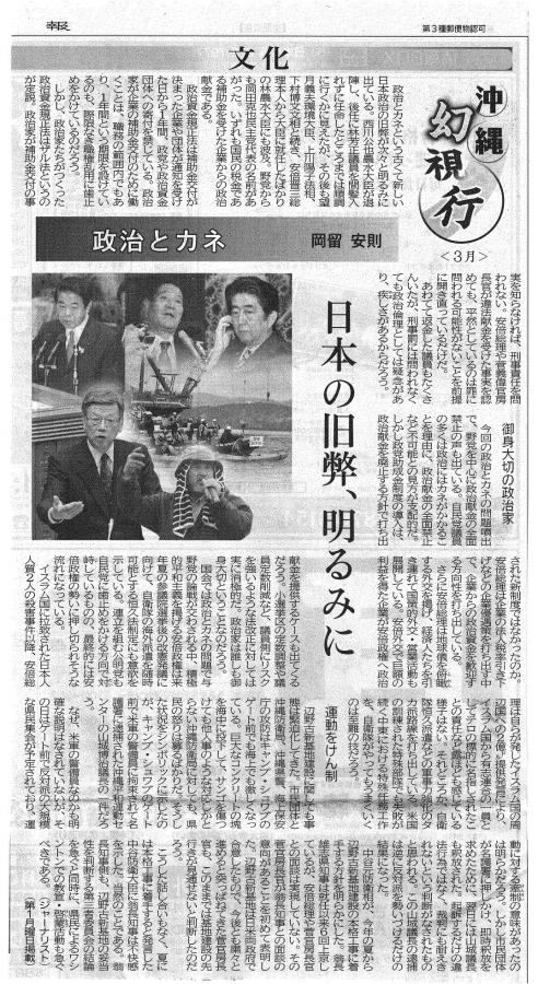 沖縄_2_convert_20150310152452
