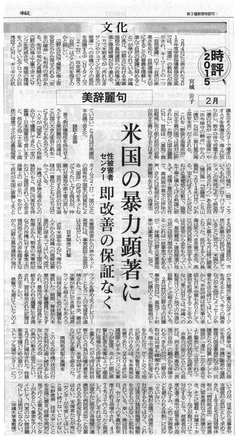 沖縄_convert_20150310152406