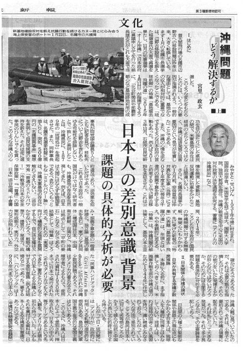 沖縄_6_convert_20150316170500