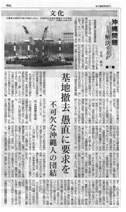 沖縄_8_convert_20150316170632