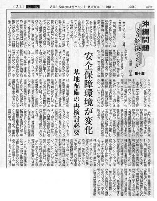 沖縄_7_convert_20150316170546