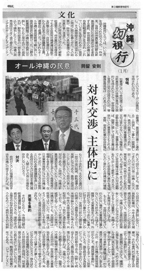 沖縄_convert_20150316170720
