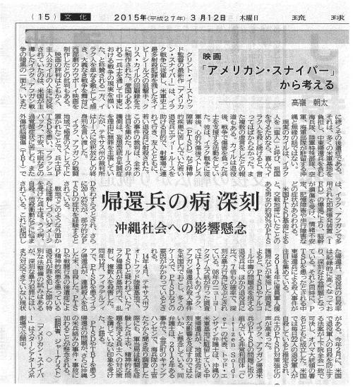 沖縄_2_convert_20150405174941