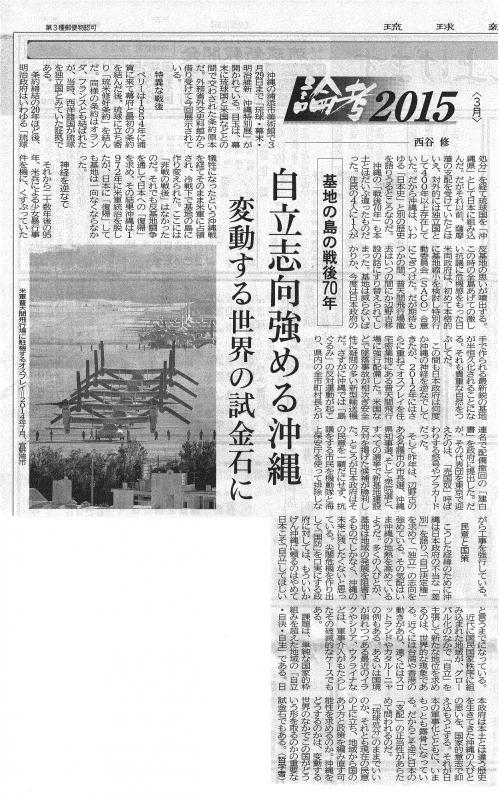 沖縄_3_convert_20150405175022