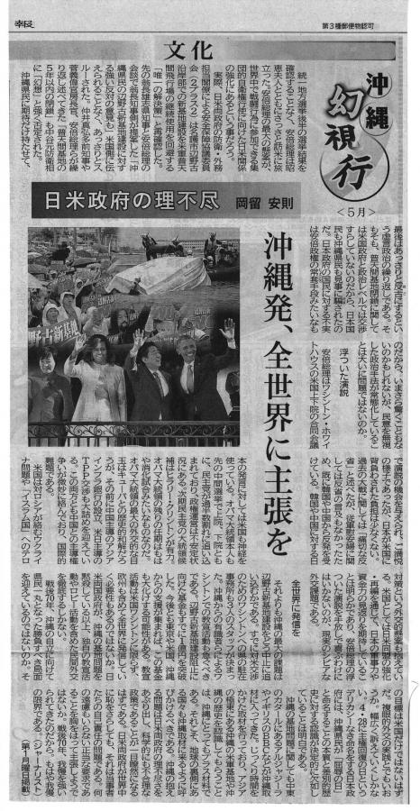 沖縄_convert_20150603200738