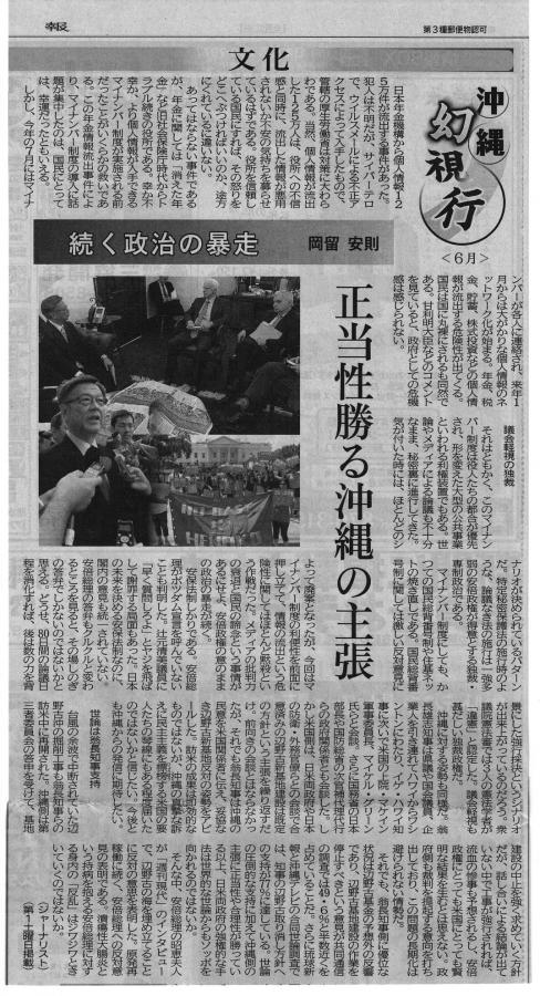 沖縄_convert_20150609182758