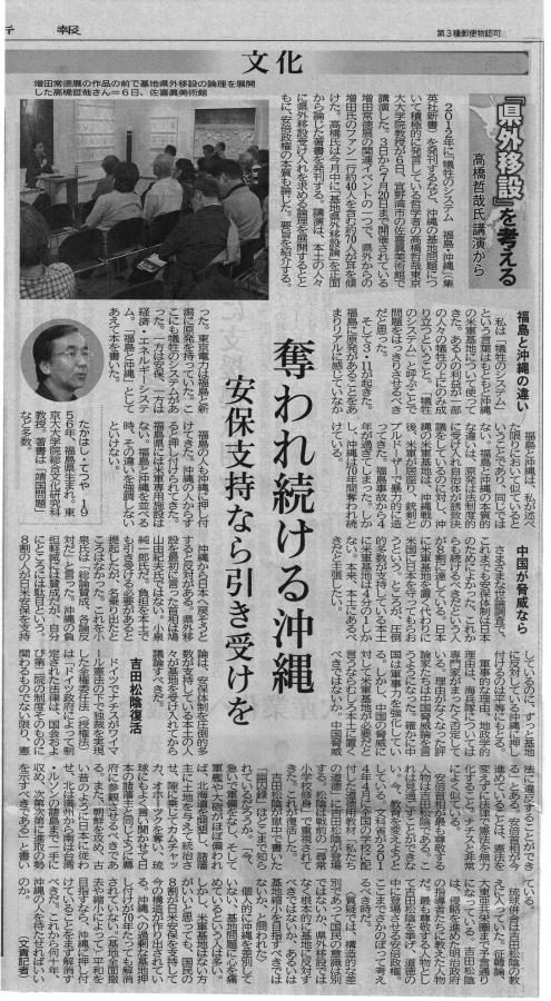 沖縄_convert_20150614121305