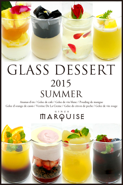 glassdessert2015re.jpg