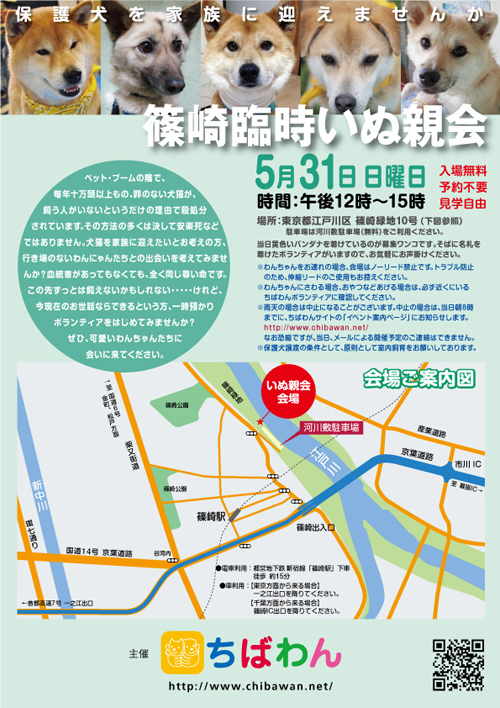 event-150531-shinozakirinji_poster.jpg