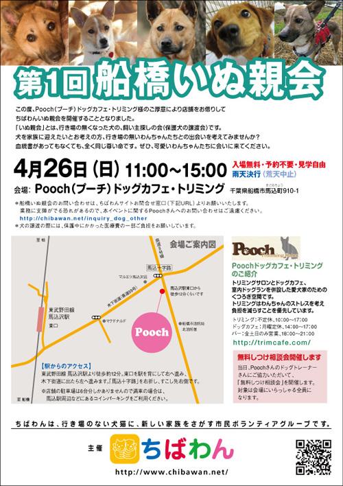 funabashi01_poster.jpg