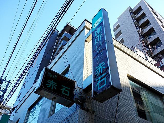 141227akaishi06.jpg