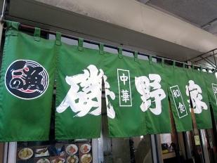 bento_isonoya02a.jpg
