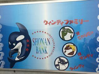 20140504SHONANBANK_R
