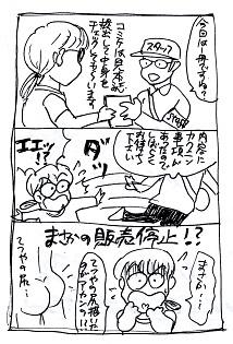 masaka20.jpg