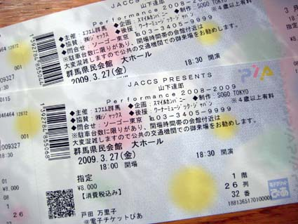群馬チケット
