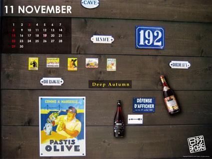 好楽カレンダー11月