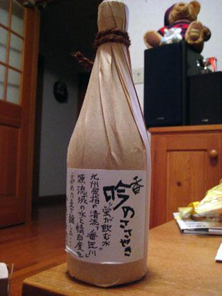 番匠川の酒