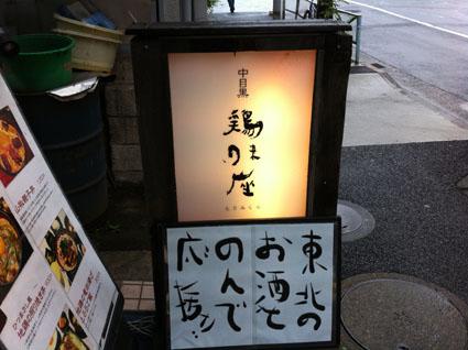 中目黒「鶏味座」