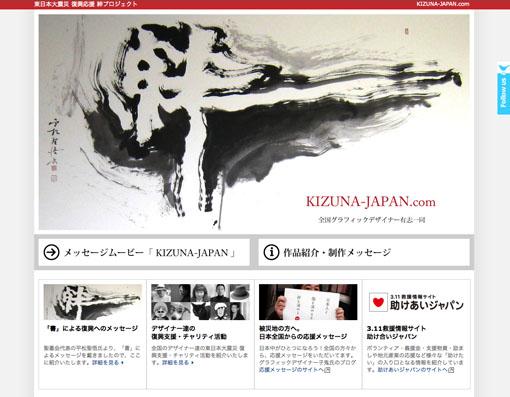 kizuna_top
