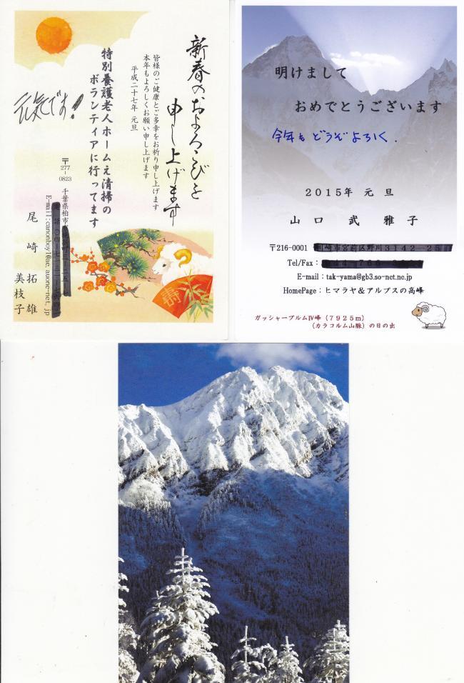 赤岳 西村 格さん