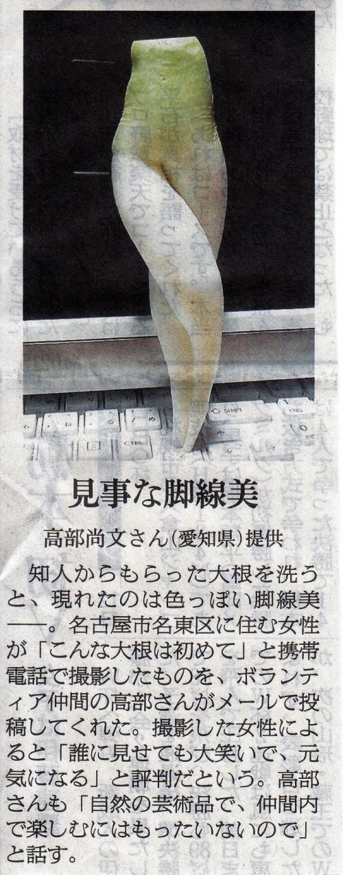 アサヒ新聞読者の新聞写真  01/13朝刊