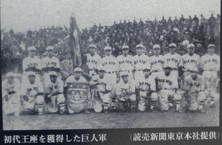 大日本東京野球倶楽部の選手たち