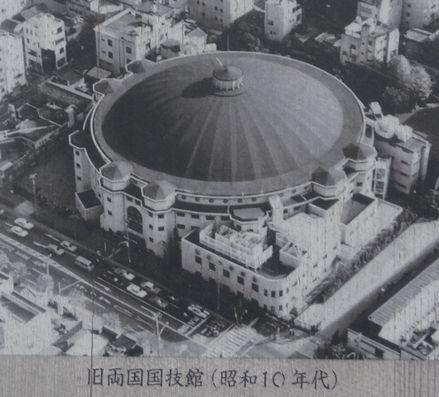 旧国技館 空撮写真