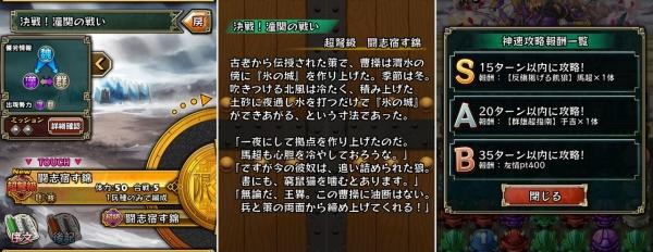 決戦!潼関の戦い 超弩級 闘志宿す錦