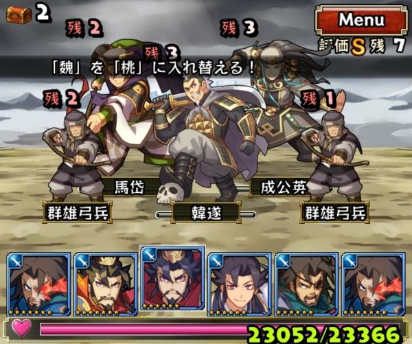 決戦!潼関の戦い 超弩級 3戦目