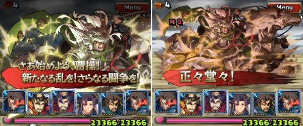 決戦!潼関の戦い 超弩級 5戦目
