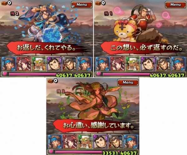 関索のホワイトデー 超級 1戦目~3戦目