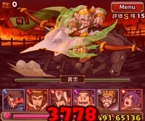 決戦!夷陵の戦い 覇者級 1戦目