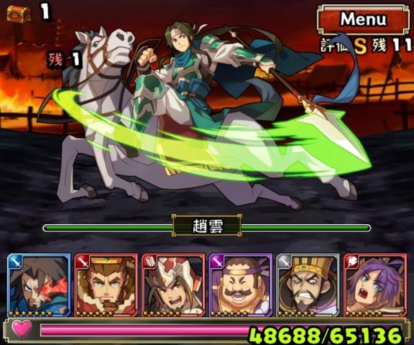 決戦!夷陵の戦い 覇者級 2戦目